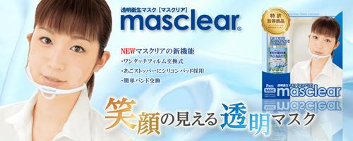 masclear-b1.jpg