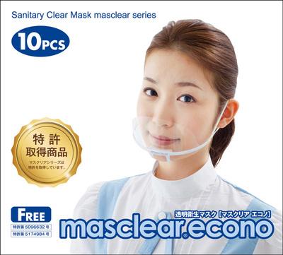 masclear-econo2.jpg