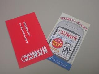 coco-card-1.jpg