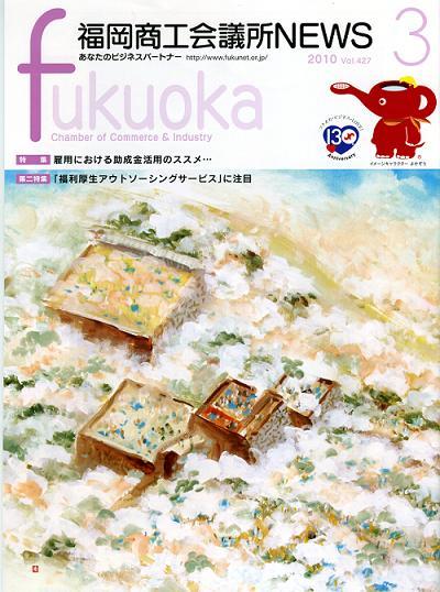 fukusyo1.jpg