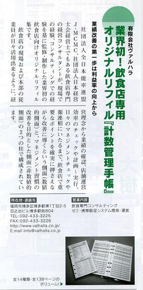 fukusyo2.jpg