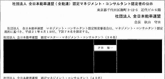 J-MCMC認定:官報号外