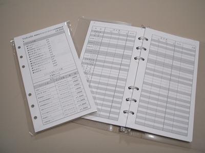 計数管理手帳セットイメージ